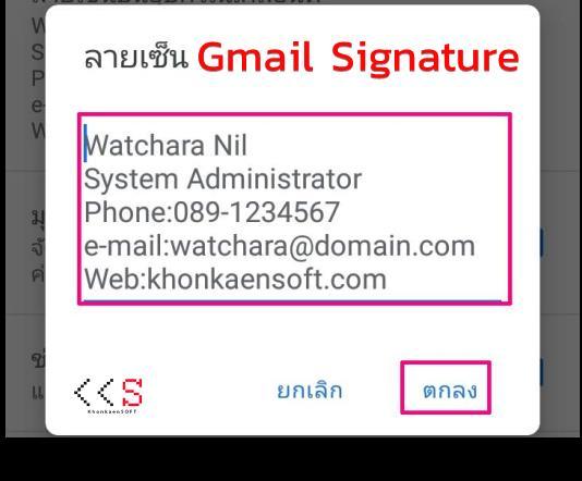 สร้างลายเซ็น Gmail บน Android