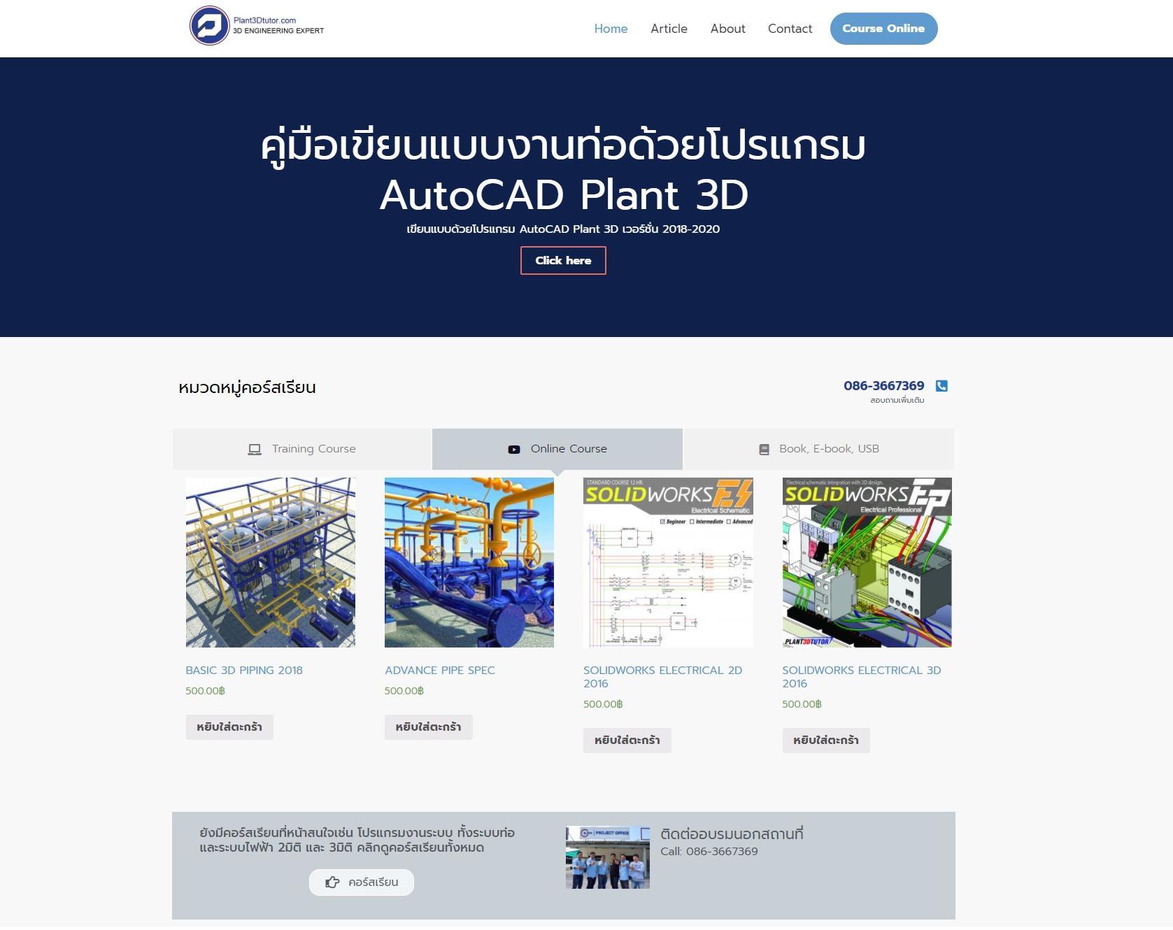 plant3dtutor เรียน Plant3d ระบบงานท่อออนไลน์