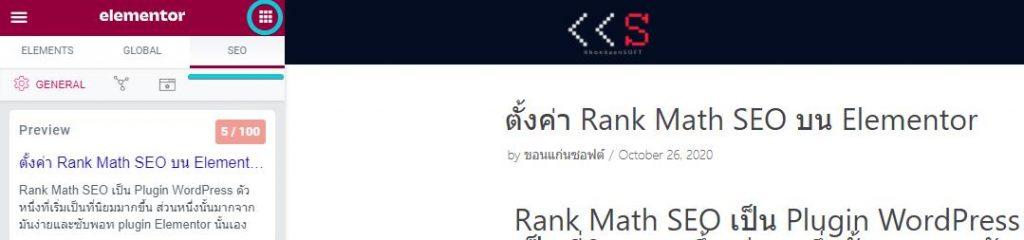 rank math seo บน elementor