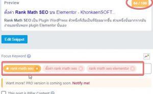 ตั้งค่า Rank Math SEO บน Elementor