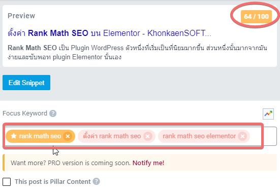 rank math seo focus keyword