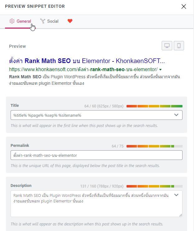 rank-math-seo-snippet