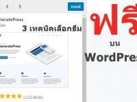 3 เทคนิคเลือกธีมฟรีบน WordPress